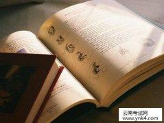 【云南考试网】2017年理财规划师考试《专业能力》章节考点