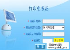 【云南考试网】2017年统计师准考证打印