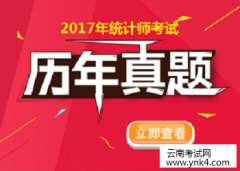 【云南考试网】2017统计师考试《统计基础理论》精选考题