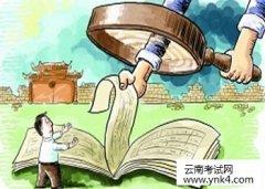 【云南考试网】2017统计师考试《统计法基础知识》模拟试题(3)