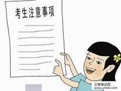 【云南考试网】2017年城市规划师考试须注意的细节问题
