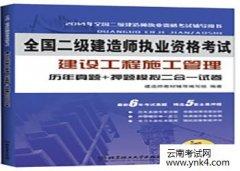 【云南考试网】2017年二级建造师《建设工程施工管理》考试教材