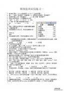 2017年云南计算机职称考试网络应用历年真题及答案【云南考试网】