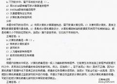 2017年云南计算机职称考试Internet预测题及答案【云南考试网】