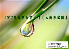 2017年思科报名入口【云南考试网】