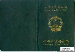 【云南考试网】2017年导游资格证证书领取流程