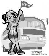 【云南考试网】2013年导游人员资格考试历年真题(二)