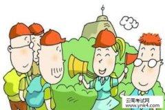 【云南考试网】2013年导游资格考试《政策法规》真题及答案