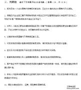 【云南考试网】2012年报关员资格考试真题及答案(二)
