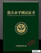 【云南考试网】2017年云南报关员水平测试考试证书领取时间