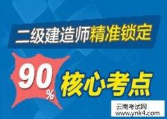 【云南考试网】2018年二建法规备考试题及答案