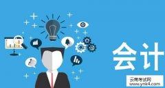 【云南考试网】2017年会计从业资格考试报名时间及报名入口