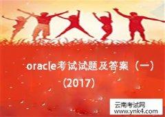 2017年oracle考试真题及答案(一)【云南考试网】