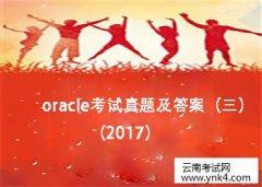 2017年oracle考试真题及答案(三)【云南考试网】