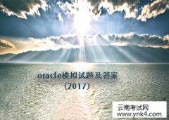 2017年oracle模拟试题及答案(一)【云南考试网】