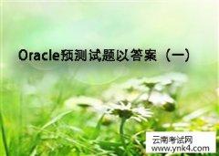 2017年Oracle预测试题以答案(一)【云南考试网】
