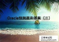 2017年Oracle预测题和答案(三)【云南考试网】