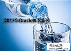 2017年Oracle报名条件【云南考试网】