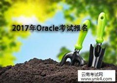 2017年Oracle考试报名【云南考试网】