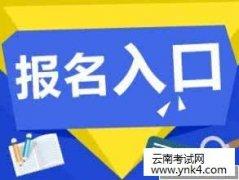 2017年云南省成人高考下半年考试报名入口