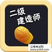 2018年云南二级建造师考试报名分两个阶段