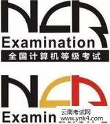 2017年9月NCRE考试证书直邮的申请时间公布