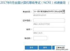 2017下半年11月9日全国计算机等级考试(NCRE)成绩查询入口
