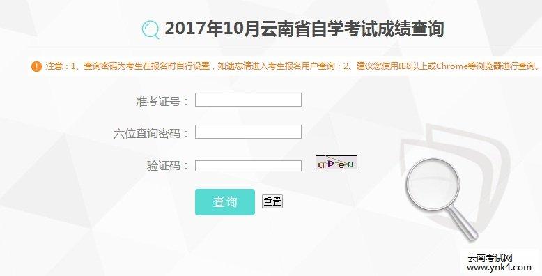 2017年云南招考频道:云南下半年10月自学考试成绩查询入口