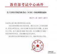 云南考试中心:2018年全国计算机等级考试(NCRE)体系调整