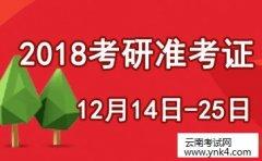 云南考试中心:2018年云南考研准考证下载打印时间及入口