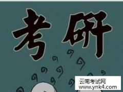 云南考试中心:2018年云南硕士研究生招生考试科目