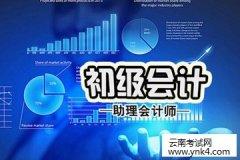 云南考试中心:2018年初级会计职称大变革,特别是继续教育考试