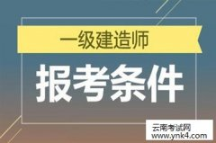 云南考试中心:2018年全国一级建造师考试报名条件入口