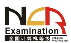 云南招考频道:2018年上半年第51次NCRE报考级别及科目