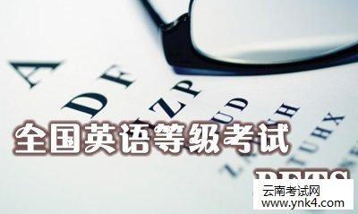 云南招考频道:2018年全国英语等级考试内容及报考条件