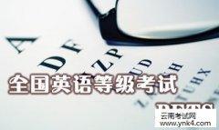 云南招考频道:2018年全国英语等级考试(PETS)报名时间入口
