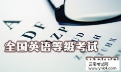 云南招考频道:2018年全国英语等级考试成绩查询及证书领取