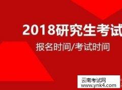 云南招考频道:2018年全国硕士研究生招生考试时间及地点