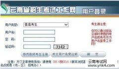云南招考频道:2018年4月云南省自学考试网上报名时间
