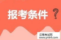 云南招考频道:2018年4月省高等教育自学考试报考条件及费用