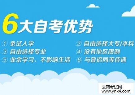 云南招考频道:2018年4月云南省高等教育自学考试科目辅导