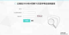 云南招考频道:云南省2016年4月第75次自学考试成绩查询