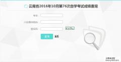 云南招考频道:云南省2016年10月第76次自学考试成绩查询