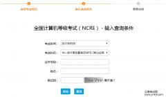 云南招考频道:全国计算机等级考试成绩查询(NCRE)/ 证书查询