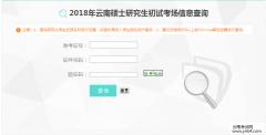 云南招考频道:2018年研究生考场信息查询