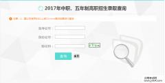 云南招考频道:2017年中职、五年制高职招生录取查询