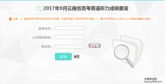 云南招考频道:2017年9月云南省高考英语听力成绩查询