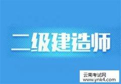 云南考试中心:2018年二级建造师报考专业科目表