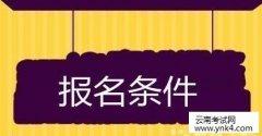 云南考试中心:2018年二级建造师考试报名条件入口
