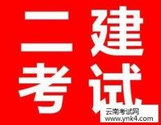 云南考试中心:2018年二级建造师考试内容